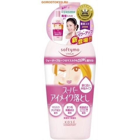 KOSE Cosmeport SOFTYMO Средство для удаления макияжа с глаз, 230 мл. kose cosmeport kokutousei увлажняющий лосьон повышающий эластичность кожи на основе экстракта сахарного тростника 180 мл