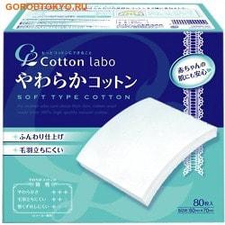 "MARUSAN ""Soft type cotton"" Косметические ватные подушечки, 80 шт."