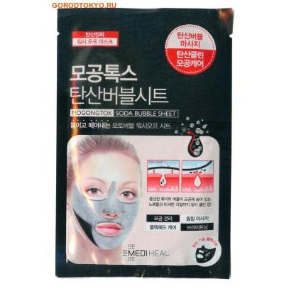 BEAUTY CLINIC Очищающая пузырьковая маска для лица, 18 мл.ДЛЯ КОЖИ СКЛОННОЙ К ВОСПАЛЕНИЯМ И УГРЕВОЙ СЫПИ<br>Пузырьковая маска прекрасно очищает кожу лица, удаляет ороговевшие клетки, ухаживает за кожей. После вскрытия упаковки при взаимодействии с кислородом происходит активация маски: начинают образовываться пузырьки, которые осуществляют микромассаж кожи лица.    Активные компоненты:<br><br>Входящие в состав маски ферменты растительного происхождения (экстракты плодов папайи, яблока, фасоли мунг) мягко и деликатно очищают кожу от загрязнений.<br>Экстракты листьев хурмы, гамамелиса, прополиса сужают поры.<br>Экстракты каштана и сафлора активизируют обмен веществ, помогают вывести токсины и шлаки, оказывают антиоксидантное действие, предотвращают купероз.<br>Гиалуроновая кислота увлажняет кожу.<br><br>В результате действия маски кожа становится гладкой, эластичной, цвет лица выравнивается.    Способ применения: тщательно очистите лицо, затем вскройте маску.  * Содержимое маски может осесть, поэтому перед применением потрите упаковку, чтобы содержимое упаковки тщательно перемешалось.  Т.к. реакция начнется немедленно, сразу приложите маску к лицу, чтобы получить максимальный эффект от микромассажа пузырьками.  Через 10 мин. снимите.  Сделайте массаж оставшейся пенкой, после чего умойтесь теплой водой.    Состав: дистиллированная вода, глицерин, кокамидопропилбетаин, натриевые соли кокоил аминокислот яблочного сока, дипропиленгликоль, дисилоксан, натрий лауроил глутамат, метил - перфторбутил эфир, перфторизобутил-метиловый эфир, гидроксиэтилцеллюлоза, феноксиэтанол, хлофенезин, каприлилгликоль, 1,2-гександиол, пропандиол, отдушка, EDTA-2Na, экстракт фенхеля, экстракт плодов папайи, экстракт фасоли мунг, экстракт яблока, экстракт кожуры европейского каштана, экстракт листьев хурмы, экстракт рисовых отрубей, экстракт сафлора, гиалуронат натрия, экстракт прополиса, экстракт кожуры/ листьев/ веток гамамелиса, содовая вода (0.018 мг), фильтрат брожения галактозы, BG, экстр
