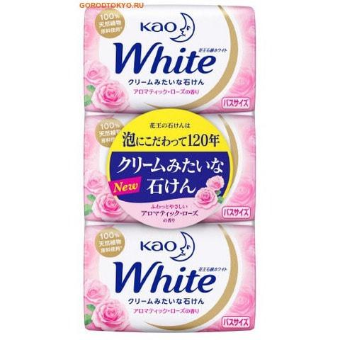 KAO «White» Увлажняющее крем-мыло для тела, на основе кокосового молока, с нежным ароматом роз, 3 шт. х 130 гр.Туалетное кусковое мыло<br>Крем ; мыло подходит для ежедневного ухода.  Нежная пена крем-мыла бережно и эффективно очищает кожу, не стягивая ее.  Подходит для всех типов кожи.  В состав крем-мыла входит уникальный натуральный компонент сквален, который при взаимодействии с водой высвобождает большое количество кислорода, омолаживая и питая кожу, препятствуя проникновению в кожу микроорганизмов, токсинов, аллергенов и оказывая антигрибковое и антибактериальное действие. Благодаря данному компоненту, восстанавливается естественный баланс кожи и регулируется ее уровень влажности, делая ее мягкой и нежной.  После применения мыла, кожа становится здоровой, мягкой и ухоженной. Крем ; мыло имеет аромат роз, который освежает кожу и придает ей приятный запах на весь день.<br> Способ применения: Массирующими движениями нанести на влажное тело с помощью губки, тщательно смыть теплой водой. Состав: Жирные кислоты пальмового масла, вода, глицерин, отдушка, сквален, глюконовая кислота Na, стеариновая кислота Mg, этидроновая кислота, хлорид натрия, оксид титана.<br>