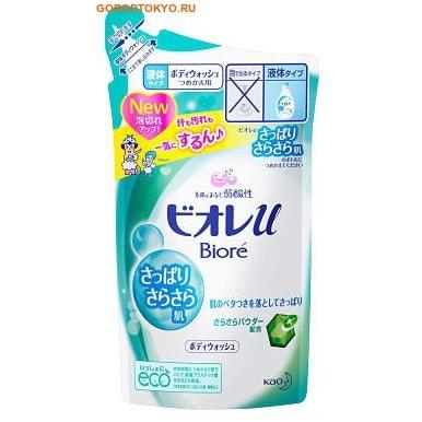 KAO «Biore U - Green Citrus» Освежающий гель для душа с ароматом зелени и цитруса, с дезодорирующей пудрой, 380 мл, сменная упаковка.Гели для душа, жидкое крем-мыло<br>Используются только натуральные ароматизаторы, увлажняющая формула геля не содержит мыла.  Гель создан на основе pH-нейтральных очищающих компонентов.  Обладает лёгкой текстурой и нежной пеной, которая легко смывается, окутывая кожу легким свежим ароматом.  Благодаря содержащимся в геле очищающим частицам, кожа становится гладкой и увлажненной.  Бережный уход день за днем возвращает коже жизненную силу, естественную красоту и сияние.  Подходит для ежедневного ухода за кожей (даже за нежной кожей ребенка).   Способ применения: нанесите на увлажненную в теплой воде мочалку достаточное количество геля (примерно 2 нажатия) и обильно вспеньте.  Массажными движениями нанесите пену на тело, затем смойте теплой водой.   Состав: вода, лимонная кислота, аммоний лаурил полиоксиэтилен сульфат, пропиленгликоль, лаурил фосфат, миристил фосфат, спирт, гликоль дистеарат, лаурил полиоксиэтилен, сульфат-6 карбоновых кислот, гидроксид калия, стеарат магния, бензонат натрия, полиэтиленгликоль-65М, лаурет-4, натрия гидроксид, сульфат натрия, миристиновая кислота, октоксиглицерин, этанол, отдушка.<br>