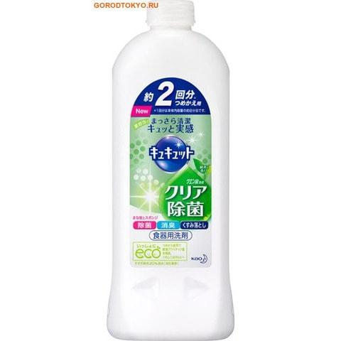 KAO «KyuKyutto» Дезинфицирующее средство с лимонной кислотой для мытья посуды, овощей и фруктов, с ароматом зелёного чая, 385 мл, сменная упаковка.