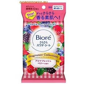 KAO «Biore» Освежающие и дезодорирующие салфетки для тела с прозрачной шёлковой пудрой, аромат свежих ягод, мягкая упаковка, 10 шт.