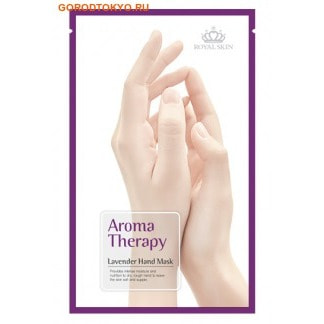 "Royal Skin ""Aromatherapy lavender"" Увлажняющие перчатки для рук."