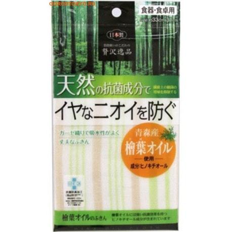 Towa Салфетка хлопковая кухонная с антибактериальным эффектом (вытяжка из японского кипариса), 33х31 см. от GorodTokyo