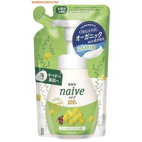 """KRACIE """"Naive"""" Пенка для умывания с травами и цитрусом, сменная упаковка, 180 мл."""
