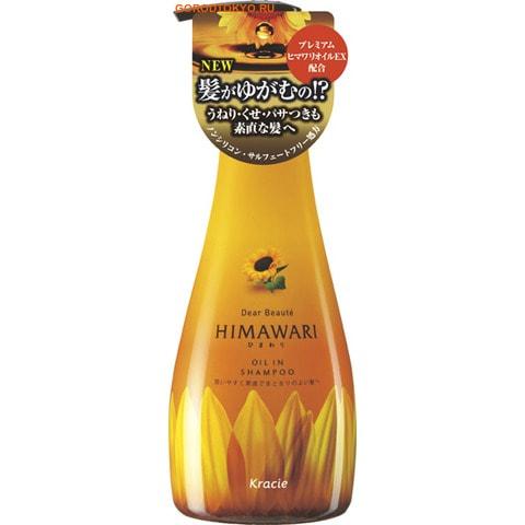 KRACIE Dear Beaute Шампунь для повреждённых волос, с растительным комплексом Himawari, 500 мл.СРЕДСТВА БЕЗ СИЛИКОНА - КЛАСС ПРЕМИУМ!<br>Данная серия восстанавливает гидро-липидный баланс волос, делая их сильными, гладкими и распрямленными!  После использования волосы становятся послушными и легко поддаются укладке. Растительный комплекс Himawari Premium EX распознает повреждения, вызванные нарушением гидро-липидного баланса во внешней и внутренней части волоса.  Входящие в состав компоненты устраняют дисбаланс, возвращая волосам здоровье и гладкость.  За восстановление структуры волоса отвечают органическое подсолнечное масло, органический экстракт побегов подсолнуха, а также экстракты семян и цветков подсолнуха.  В составе средства отсутствуют силиконы и не используются ПАВы сульфатного происхождения. Изысканный цветочный аромат дарит ощущение солнечного тепла и улучшает настроение. Состав: вода, кокоил метил таурин Na, жирные кислоты амид пропил бетаин на основе пальмового масла, кокоил ТЭА глутаминовой кислоты, лауроилсаркозин ТЭА, кокамид MEA, дистеарат, кокоил глутаминовой кислоты 2Na, ПЭГ-7 глицерил кокоат, подсолнечное масло, экстракт семян подсолнечника, экстракт цветов подсолнуха, экстракт ростков подсолнечника, ацетил глюкозамин, глицерин, хлорид Na, миристиновая кислота, треонин кокоил Na, катионное производное гуаровой камеди, кокоил глутаминовой кислоты Na, лимонная кислота, поликватерниум-10, поликватерниум -49, поликватерниум-7, этанол, ЭДТА-2Na, бензойная кислота Na, ароматизатор, краситель карамель.<br>