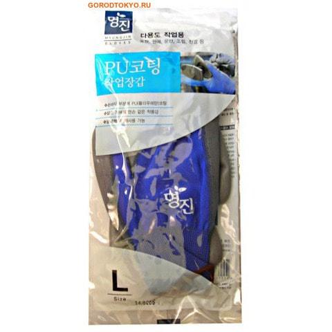 """MyungJin """"Hygienic Glove Coating"""" Перчатки хозяйственные с полиуретановым покрытием, размер L. (фото)"""