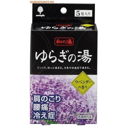 KOKUBO Соль для ванны ароматизированная, с ароматом лаванды, 5 шт. х 25 г.