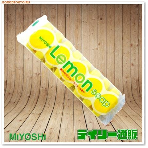 MIYOSHI Туалетное мыло для всей семьи с ароматом лимона, 8 шт.* 45 гр.Туалетное кусковое мыло<br>Мыло образует густую мягкую пену, очищает и освежает кожу тела, не размокает, не теряет форму.  Изготовлено по традиционному способу мыловарения (с мыльной основой из натуральных растительных компонентов).  Экономично в использовании, подходит для всей семьи.  С освежающим ароматом лимона. <br> Состав: калийная мыльная основа, олеиновая кислота, парфюмерная отдушка, оксид титана, этидроновая кислота, краситель жёлтый 203, краситель жёлтый 205, EDTA-4Na, вода.<br>