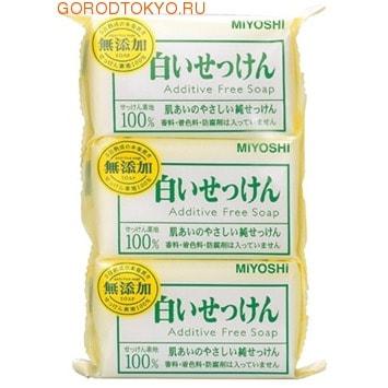 MIYOSHI Туалетное мыло на основе натуральных компонентов, 3шт.*108гр.Туалетное кусковое мыло<br>Туалетное мыло на основе натуральных компонентов<br> Описание: Туалетное мыло с натуральными маслами и жирами изготовлено по традиционному способу мыловарения (после 4 дней с начала процесса омыления жира масса затвердевает, режется на куски, после чего мыло готово к использованию). При использовании образуется обильная пена, которая легко снимает загрязнения, не стягивая кожу. Рекомендуется для людей с чувствительной кожей. Не содержит ароматизаторов, красителей, консервантов.   Состав: мыльная основа.<br>