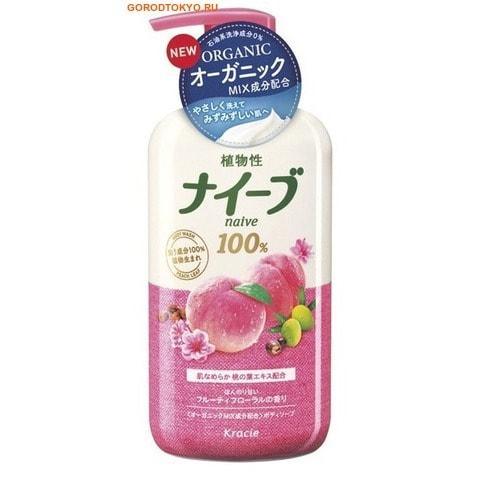 KRACIE Мыло жидкое для тела «Naive – экстракт персика», 500 мл.
