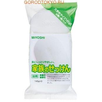 MIYOSHI Туалетное мыло на основе натуральных компонентов, 3 шт.*135 гр.