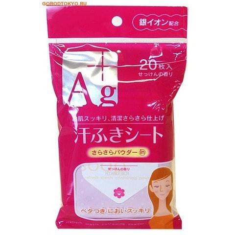 Showa Siko Влажные салфетки для лица и тела с ионами серебра и квасцами, с ароматом свежести, 20 шт, 15 на 20 см.