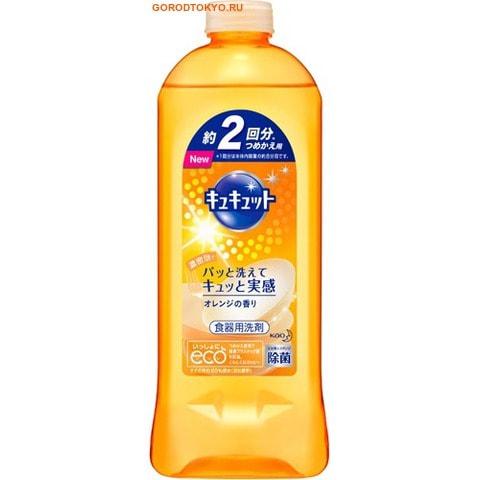 KAO «KyuKyutto» Средство для мытья посуды, овощей и фруктов, с ароматом спелого апельсина, 385 мл, сменная упаковка.