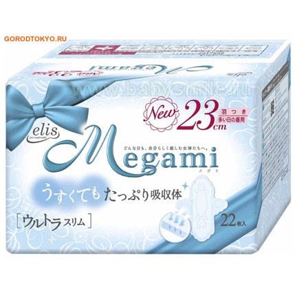 Daio paper Japan «Elis-Megami Normal» Женские дневные гигиенические прокладки, с крылышками, 22 шт.