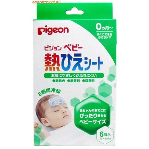 PIGEON Жаропонижающий пластырь для детей, 6 шт.Обезболивающие и жаропонижающие пластыри<br>Жаропонижающий пластырь необходим при возникновении повышенной температуры у ребенка, обеспечивает охлаждающий эффект до 8 часов.  Отличная альтернатива мокрому полотенцу.  Охлаждение происходит за счет испарения влаги в гелевой прослойке пластыря.  Подходит по размеру (40 х 80 мм) для детского лба.  Прошел тест на аллергическую реакцию.    Возраст: с рождения.    Способ применения: снять пленку с пластыря, приклеить на лоб ребенка при возникновении повышенной температуры.  После 8 часов использования снять.    Состав: охлаждающий гель, хлопок.<br>