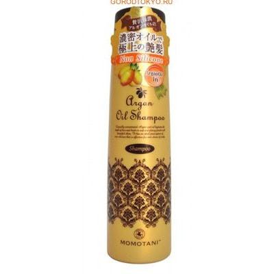 MOMOTANI Organic Argan Shampoo Шампунь для волос с маслом арганы (без силикона), 290мл.СРЕДСТВА БЕЗ СИЛИКОНА - КЛАСС ПРЕМИУМ!<br>Шампунь содержит натуральное марокканское масло арганы, которое превосходно удерживает влагу в волосах, обволакивает секущиеся кончики, восстанавливает ломкие и поврежденные волосы.  Шампунь прекрасно очищает волосы и кожу головы, устраняет неприятные запахи, смягчает жесткие волосы и придает им блеск.    Активные компоненты:<br><br>Масло арганы - натуральный продукт для ухода за волосами.  Его состав уникален и включает антиоксиданты, антибиотики и витамины А, Е, F, порядка 80 % полезных жирных кислот, которые интенсивно препятствуют старению волос.  Масло защищает волосы от негативного воздействия окружающей среды, усиливает рост волос, восстанавливает их структуру, питает, делает волосы сильными, послушными, шелковистыми.<br>Масло ши придает волосам гладкость и увлажняет их изнутри.<br>Кератин восстанавливает и укрепляет поврежденные волосы.<br><br>Формула шампуня позволяет быстро получить воздушную пену.  Массаж кожи головы с помощью этой нежной пены снимает усталость и стресс.  После мытья Вы получите увлажнённые, гладкие и блестящие до самых кончиков волосы.  Не содержит силикон.  Обладает нежным цветочным ароматом.    Способ применения: держа крышку флакона, повернуть колпачок с носиком против часовой стрелки так, чтобы колпачок поднялся вверх.  Несколькими нажатиями выдавить и нанести на влажные волосы необходимое количество средства, вспенить массирующими движениями, смыть тёплой водой.    Состав: вода, лаурамидпропил гидроксисультаин, кокамидопропилбетаин, лаурет сульфат натрия, лауроил метил амино пропионат натрия, кокамид DEA, DPG, олефин сульфонат натрия (С14-16), масло из косточек плодов аргании колючей, масло ши, гидролизованный кератин, масло из семян пенника лугового, поликватерниум-7, поликватерниум-10, BG, лимонная кислота, цитрат натрия, карамель, EDTA-3Na, бензоат натрия, фосфорная кислота EDTA-2Na, токоферол, феноксиэ