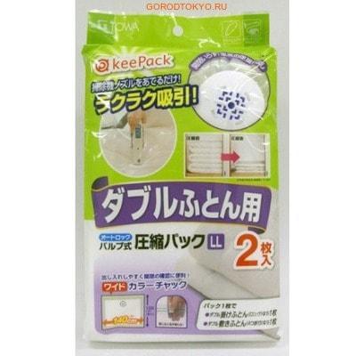 Towa Вакуумный пакет для двуспальных одеял, 2 шт. от GorodTokyo