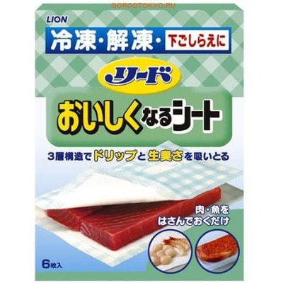 LION REED Подстилки для заморозки, сохраняющие первоначальный вкус и свойства пищи, 6 шт.Бумажные полотенца и салфетки<br>Специальные подстилки, при накрывании которыми замороженные продукты и блюда сохраняют свою влагу и сочность.  При разморозке сохраняются первоначальные вкусовые качества блюд.<br>