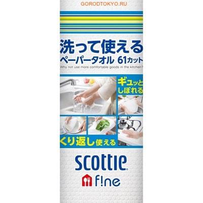 """Crecia """"Scottie Fine"""" Многоразовые нетканые кухонные полотенца, без рисунка, в рулоне, 61 лист."""