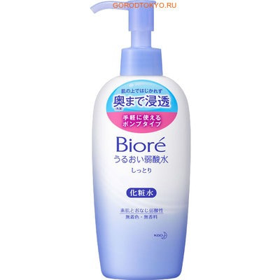 KAO Biore Увлажняющий лосьон для лица и декольте, для чувствительной кожи, 200 мл.