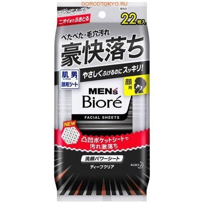 KAO Mens Biore Мужские влажные салфетки для глубокого очищения лица, 22 шт.