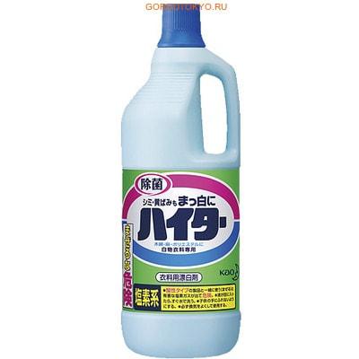 KAO Haiter Жидкий отбеливатель на основе хлора, для белых вещей, 1500 мл.Удаление стойких загрязнений<br>Жидкий отбеливатель быстро и эффективно удаляет трудновыводимые пятна от еды, напитков, пота или крови, а так же въевшуюся грязь.  Устраняет и предотвращает пожелтение ткани, борется с неприятными запахами.  Подходит для отбеливания детского белья, вещей из хлопка, льна, полиэстера.   Способ применения: замочите в растворе моющего средства (с температурой 40&amp;ordm;С) на срок от 30 мин. до 2 часов, а затем хорошо прополощите в воде.  Не наливайте этот отбеливатель в металлические емкости, кроме тех, которые изготовлены из нержавеющей стали.  При стирке с отбеливанием в стиральной машине, стирайте как обычно с использованием моющих средств. Не использовать для отбеливания цветных вещей, вещей с металлической фурнитурой, а также изделий из шелка, нейлона, ацетата и полиуретана.   Состав: гипохлорит натрия (хлор), гидроксид натрия (щелочной агент).<br>
