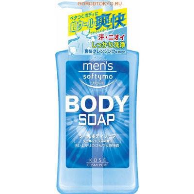 "KOSE Cosmeport ""Men's Softymo"" ������� ���� ��� ���� � ����������� �������� ""�������� ��������"", � ���������� ��������, 550 ��."