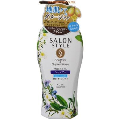KOSE Cosmeport Salon Style Разглаживающий шампунь с экстрактом имбиря для повреждённых тусклых волос, без силикона, с освежающим травяным ароматом, 500 мл.СРЕДСТВА БЕЗ СИЛИКОНА - КЛАСС ПРЕМИУМ!<br>Разглаживающий шампунь SALON STYLE деликатно очищает волосы и кожу головы.  Регулирует выделение кожного сала ; волосы длительное время остаются чистыми и свежими, особенно у корней, исчезают зуд и перхоть.  Улучшает кровообращение кожных покровов, укрепляет корни волос и стимулирует их рост.  Благодаря маслу арганы благотворно влияет на измененную окрашиванием структуру волос ; склеивает поврежденные участки и секущиеся кончики.  Обволакивает каждый волосок невидимой защитной пленкой, сохраняет увлажненность не только внешних, но и внутренних частей волоса.  Делает поврежденные тонкие волосы упругими, эластичными.  Существенно увеличивает объем прически, облегчает расчесывание и укладку.  Придает волосам чудесный аромат свежих трав.  Ваши волосы наполняются здоровьем, ослепительным блеском и жизненными силами!  Способ применения: нанести шампунь на влажные волосы, помассировать, смыть водой.  Состав: вода, лаурет сульфат натрия, кокамидопропилбетаин, масло арганы, оливковое масло, экстракт ромашки, сафлоровое масло, экстракт мяты перечной листьев, масло жожоба, BG, ЭДТА-2NA, PG, PPG-2 кокамид , лимонная кислота, глицерин, кокамид МЭА, дистеарат, Поликватерниум-10, поликватерний -7, ментол, лаурил бетаин, хлорид натрия, бикарбонат натрия, феноксиэтанол, метилпарабен, бензоат Na, парфюмерная отдушка.<br>