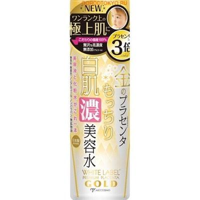 "MICCOSMO ""MICCOSMO WHITE LABEL Premium Placenta Gold Essence"" Лосьон-сыворотка с экстрактом плаценты, 180 мл."