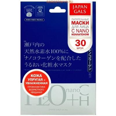 JAPAN GALS Тканевая маска для лица Водородная вода и нано-коллаген, 30 шт.МАСКИ ДЛЯ ЛИЦА<br>Японские тканевые маски для лица с водородной водой (H4O) и нано-коллагенами. Водородная вода признана эффективным средством в борьбе с признаками увядания кожи. Водород соединяется с активным кислородом, который непрерывно образуется в организме и способствует старению. Водород нейтрализует последствия кислорода.  Образовавшееся соединение выводится из организма, уменьшая вред активного кислорода. Нано-коллаген - разновидность белков, участвующих в построении новых клеток.  Недостаток коллагена является причиной увядания кожи. Молекулы нано-коллагена проникают в глубокие слои кожи, налаживая функцию производства собственного коллагена, и увлажняют кожу изнутри.  Особый крой маски обеспечивает эффект 3D-прилегания, а большая площадь ткани гарантирует полное покрытие.  Также у маски имеются специальные кармашки для проработки зоны в области глаз. Эффект: упругая и увлажненная кожа, профилактика возрастного увядания.  Способ применения:  расправить маску.  Наложить на лицо и разгладить.  Держать в течение 5-10 минут.  Подходит для ежедневного применения.  Состав: вода, BG, глицерин, растворенный коллаген, гидроксиэтилцеллюлоза, пальмовое масло, алкил, PG, димониум хлорид фосфат, феноксиэтанол, метилизотиазолинон, лимонная кислота, антикоагулянт.<br>