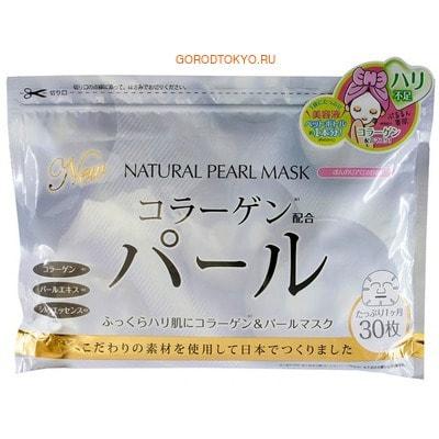JAPAN GALS Курс натуральных масок для лица с экстрактом жемчуга, 30 шт. тканевые маски и патчи japan gals japan gals курс натуральных масок для лица с экстрактом розы 30 шт
