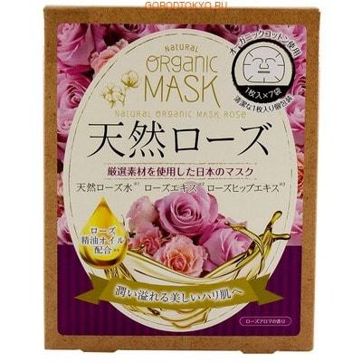 JAPAN GALS Маски для лица органические с экстрактом розы, 7 шт.