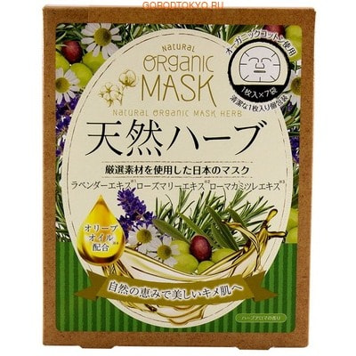 JAPAN GALS Маски для лица органические с экстрактом природных трав, 7 шт.