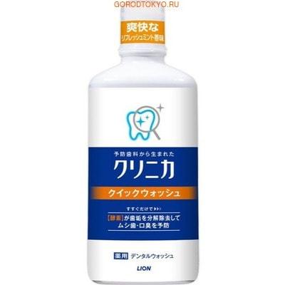 """LION """"Clinica Dental"""" Зубной эликсир """"Быстрое очищение"""", антибактериальный, с ароматом мяты, 450 мл."""