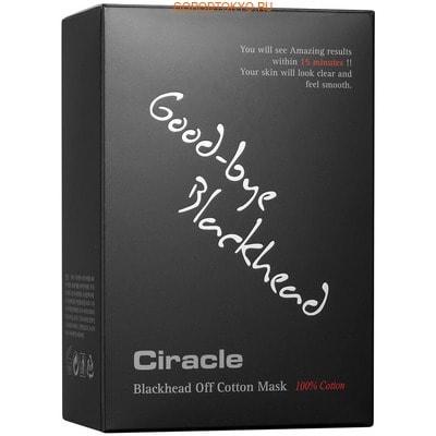 Ciracle Маска для удаления чёрных точек, 20 шт.