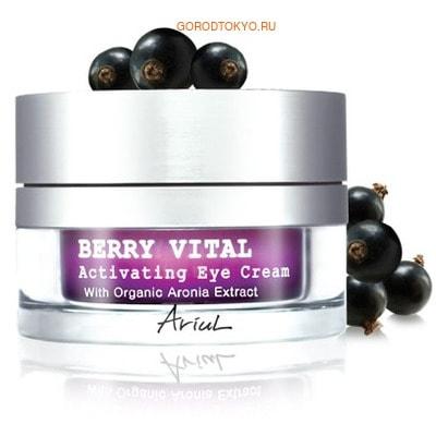 Ariul BERRY VITAL Активирующий крем для кожи вокруг глаз, с комплексом из экстрактов ягод, 30 г.СРЕДСТВА ПРОТИВ ПИГМЕНТАЦИИ - ДЛЯ ОТБЕЛИВАНИЯ КОЖИ<br>Линия средств BERRY VITAL содержит комплекс из экстрактов ягод (черники, клюквы, асаи, можжевельника,  клубники, малины, аронии, бузины, ежевики), которые содержат высокий процент антоциана ; антиоксидантного компонента.  Он обладает восстанавливающим и антибактериальным эффектом, а также борется с возрастными изменениями кожи, такими как мимические морщины, возрастная пигментация, потеря упругости и эластичности кожи. Крем бережно ухаживает за чувствительной кожей вокруг глаз, увеличивает  упругость, снимает отечность и убирает темные круги под глазами.  Содержит 20% экстракт ягод аронии. Не содержит: парабены, искусственные красители, минеральное масло, компоненты животного происхождения, бензофенон <br> Применение: после применения гель-спрея нанесите сыворотку на кожу лица массирующими движениями. <br> Состав: WATER, BUTYLENE GLYCOL, GLYCERIN, DIMETHICONE, STEARIC ACID, DIETHYLHEXYL CARBONATE, CETYL ALCOHOL, HELIANTHUS ANNUUS (SUNFLOWER) SEED OIL, GLYCERYL STEARATE, HYDROGENATED POLYDECENE,, COCO-CAPRYLATE/CAPRATE, BATYL ALCOHOL, ETHOXYDIGLYCOL , LACTOBACILLUS/BAMBUSA VULGARIS SHOOT EXTRACT/GLYCYRRHIZA GLABRA, ROOT EXTRACT/LUFFA CYLINDRICA FRUIT EXTRACT/MORUS ALBA ROOT, EXTRACT/PUERARIA LOBATA ROOT EXTRACT FERMENT FILTRATE , CENTELLA ASIATICA EXTRACT, TOCOPHERYL ACETATE, CETYL PALMITATE, GLYCERYL STEARATE SE, GLYCERYL CAPRYLATE, GLYCERETH-26, ALLANTOIN, ETHYLHEXYL METHOXYCINNAMATE, ARGININE, ACYLATES/C10-30 ALKYL ACRYLATE CROSSPOLYMER, BETAINE, ARONIA MELANOCARPA FRUIT EXTRACT, SODIUM HYALURONATE, LECITHIN, CAPRYLIC/CAPRIC TRIGLYCERIDE, POLYACRYLATE-13, 1,2-HEXANEDIOL, PENTAERYTHRITYL TETRA-DI-T-BUTYL HYDROXYHYDROCINNAMATE, RAFFINOSE, POLYISOBUTENE, HYDROGENATED LECITHIN, DISODIUM EDTA, HIPPOPHAE RHAMNOIDES EXTRACT, TOTAROL, POLYSORBATE 20, CERAMIDE NP, SORBITAN ISOSTEARATE, HELIANTHUS ANNUUS (SUNFLOWER) SPROUT EXT