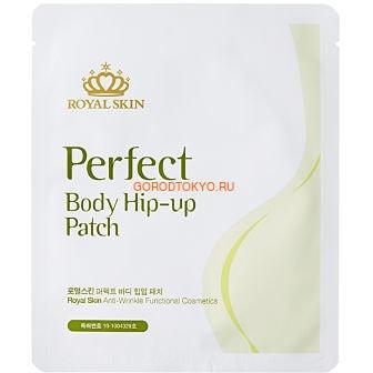 Royal Skin Патчи-маски против целлюлита и для увеличения эластичности кожи бедер, 2 шт.Антицеллюлитные средства, скрабы для тела<br>Новейшая разработка в корейской косметологии - патчи для увеличения эластичности кожи бедер.  В состав патчей входит активный компонент - аденозин, который разглаживает морщины на коже.  Не вызывает аллергии, имеет все сертификаты мировых стандартов красоты и безопасности.  Подтягивает кожу, делает её эластичной.  Омолаживает и увлажняет.  Ваше тело станет гладким и ухоженным благодаря этим чудесным патчам для бёдер.   Способ применения: необходимо нанести на сухую чистую поверхность ваших бёдр (с внешней или с внутренней стороны) на 3 - 4 часа.   Состав: вода, экстракт спаржи, экстракт алоэ барбадосского, гидролизованный коллаген, гиалуроновая кислота, экстракт портулака, экстрат брокколи, аденозин, масло лаванды, экстракт корня анемаррены, агар, масло жожоба, грейпфрута семян сухой экстракт, экстракт полыни, глицерин, полиакриловая кислота, гидроксид натрия, натрия полиакрилат, этилгексилглицерин, бутиленгликоль, дисодиум ЭДТА, магния аскорбил фосфат.<br>