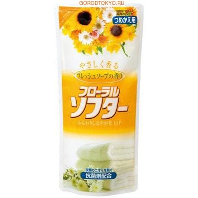 NIPPON DETERGENT Softer floral fresh soap smell Кондиционер для белья с ароматом цветочного мыла, сменная упаковка, 500 мл.Кондиционеры для белья<br>Смягчающий кондиционер-ополаскиватель делает волокна ткани мягкими, объемными, гладкими и комфортными при носке, обеспечивает легкую глажку, улучшает впитываемость тканей, обладает антистатическим эффектом, антибактериальный компонент подавляет рост бактерий, влияющих на возникновение неприятного запаха, обеспечивает свежесть и чистоту.  Идеален для полотенец, халатов, постельного белья, нижнего белья, шерстяных свитеров и др. тканей.  Кондиционер хорошо дезодорирует ткани, убирает въевшиеся посторонние запахи (табака, краски, гари и пр.), дарит вещам аромат цветочного мыла.   Состав: тип сложного эфира катионные поверхностно-активные вещества, поли алкокси полиоксиэтилен алкиловые простые эфиры, этиленгликоль, дидецил диметил хлорида аммония, хлорид диалкил имидазола, хлорид кальция, дипропиленгликоль, поли-алкокси этилена гидрогенизированное касторовое масло, этилендиаминтетрауксусную кислоту 2Na, яблочная кислота, ароматизатор, красители, консерванты, вода.<br>