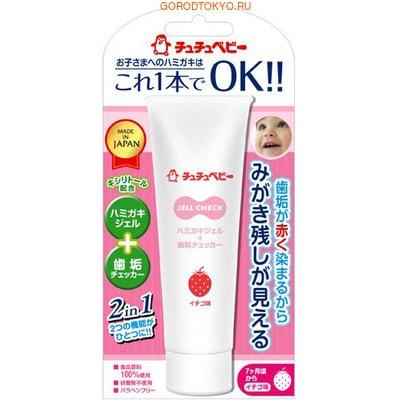 Chu Chu Baby Детская зубная паста с контролем выполаскивания, со вкусом клубники, 50 гр.