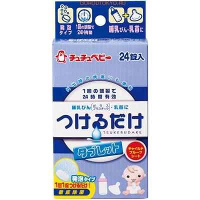 Chu Chu Baby Таблетки для стерилизации посуды, сосок для младенцев и молокоотсосов, овощей и фруктов, 24 шт.