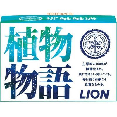 LION Herb Blend Натуральное увлажняющее туалетное мыло, 90 гр.Туалетное кусковое мыло<br>Кусковое туалетное мыло с натуральным экстрактом ромашки и увлажняющим кремом.  Не сушит даже чувствительную кожу!  Препятствует преждевременному старению кожи, хорошо увлажняет руки, легко смывается.  Гарантированно не размокает.  Антисептическое, антибактериальное.  Обладает мягким цветочным ароматом.  Мыло хранится в двойной упаковке - целлофановой и картонной для максимального сохранения качества.<br>