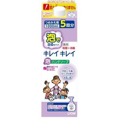 """LION """"KireiKirei"""" Мыло-пенка для рук с цветочным ароматом, 1000 мл."""