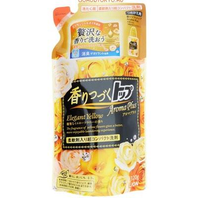 """LION """"Top Aroma Plus Elegant Yellow"""" Концентрированное жидкое средство для стирки с ароматом жёлтой розы и фрезии, 320 г."""
