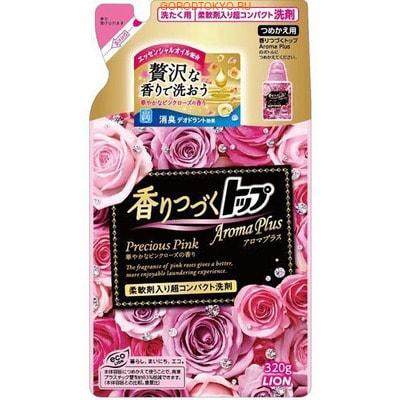 LION Top Aroma Plus Precious Pink Концентрированное жидкое средство для стирки с ароматом букета роз, 320 г.Жидкие средства для стирки<br>Концентрированное средство для стирки имеет богатый чарующий свежий аромат натуральных масел розовых роз.  Формула средства позволяет сохранить аромат белья даже между стирками.  Средство предназначено для машинной стирки изделий из хлопка, льна и синтетики.  С кондиционером - придает мягкость.  Хорошо удаляет пятна от пищи и пота.  Подходит для точечного отстирывания пятен.  Устраняет стойкие непрятные запахи. Придает одежде богатый парфюмерный аромат.<br>