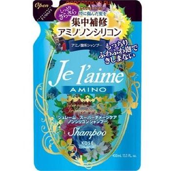 """KOSE Cosmeport """"Je l'aime"""" Шампунь для повреждённых волос с аминокислотами """"Гладкость и увлажнение"""", без силикона, с цветочным ароматом, запасной блок, 400 мл."""