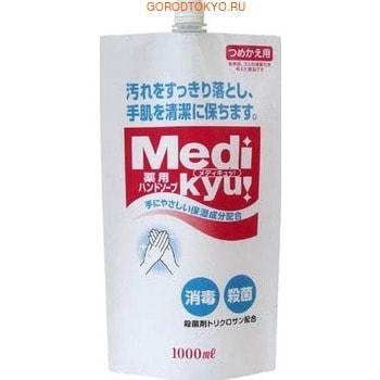 ROCKET SOAP MediKyu Жидкое мыло для рук с триклозаном, запасной блок, 1000 мл.Жидкое мыло для рук<br>Антибактериальное мыло для рук MediKyu эффективно удаляет грязь, обеспечивает коже рук тщательный уход и длительную защиту от бактерий.  Кокосовое масло, входящее в состав, увлажняет и питает кожу рук, делает её гладкой и бархатистой.  Мыло имеет едва уловимый аромат, подходит для ежедневного применения.  Способ применения: нанести небольшое количество мыла на кожу рук, вспенить, смыть водой.  Состав: вода, амид пропил бетаин, лауриновая кислота, кокосовое масло, диэтаноламид, POE лауриловый эфир Na, пальмитиновая кислота, гидроксид К, пропиленгликоль, дистеарат, EDTA- 4Na, бензоат натрия, триклозан, ВНТ, DL-яблочная кислота.<br>