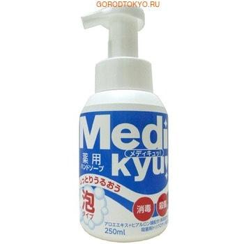 """ROCKET SOAP """"MediKyu"""" Пенное мыло для рук с триклозаном и экстрактом алоэ, 250 мл."""