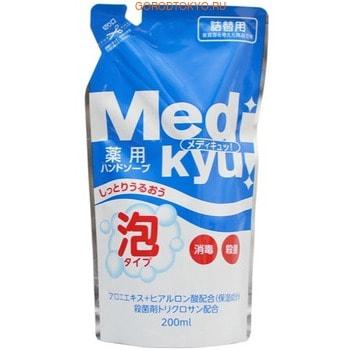 """ROCKET SOAP """"MediKyu"""" Пенное мыло для рук с триклозаном и экстрактом алоэ, запасной блок, 200 мл."""